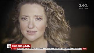 Наталя Могилевська презентувала нове відео до своєї пісні