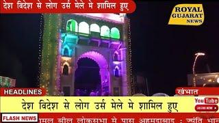 799th Urs E Sarkar Shah E Miran Khambhat Sharif Royal Gujrat News