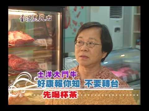 臺灣農民力第06集