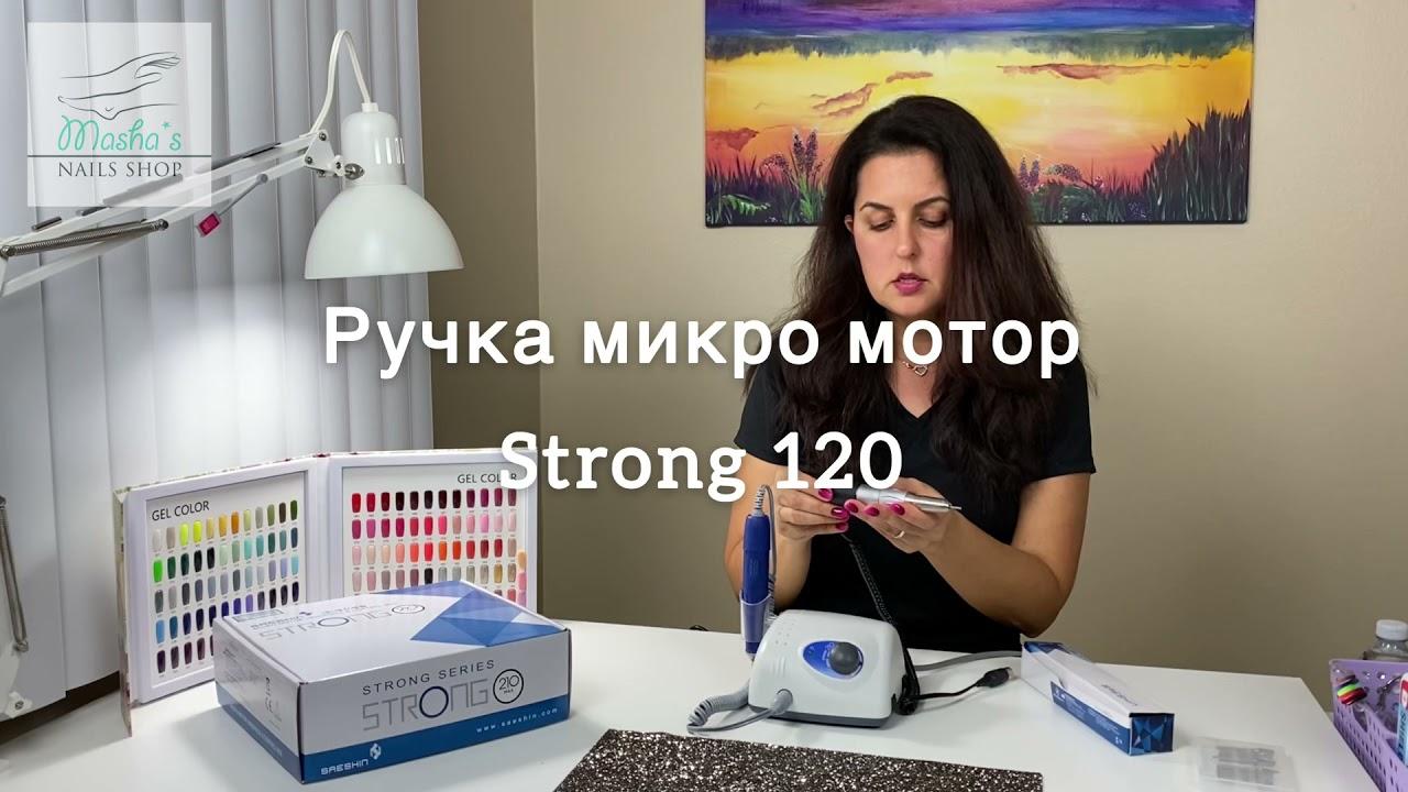 🇷🇺   Ручка микромотор Strong 120.