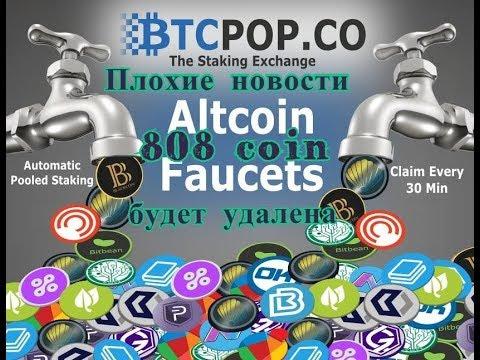 Btcpop - Плохие новости 808 coin будет удалена