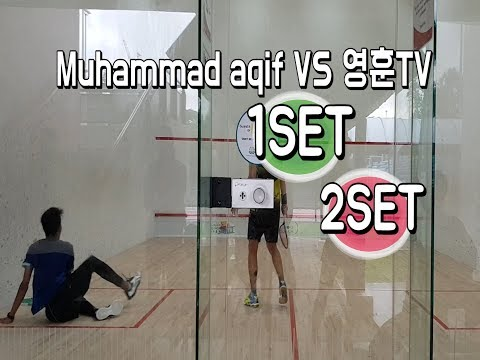[영훈TV] 2018 Singapore squash Open Muhammad aqif VS 영훈TV (1SET, 2SET) -메인 게임시작!