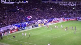 2016/10/6サッカー日本代表アジア最終予選山口蛍決勝ゴール!