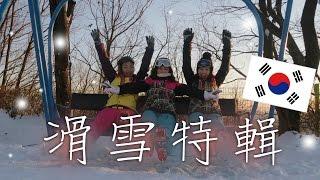 好人到要嫁給他的滑雪場oppa? 勇闖韓國洪川大明滑雪場! |Ling Cheng