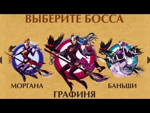Рейд против Морганы, Графини и Баньши в Shadow Fight 2