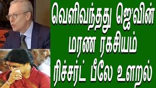 ஜெவின் மரண ரகசியம் உடைந்தது  Jayalalitha Death Secret Revealed  Latest Political News