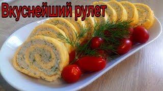 Вкуснейший сырный рулет с курицей