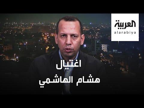 العرب اليوم - شاهد: لقطات لعملية اغتيال المحلل السياسي العراقي هشام الهاشمي