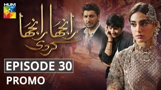 Ranjha Ranjha Kardi Episode #30 Promo HUM TV Drama