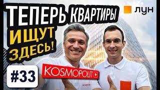 Как три студента на кухне создали успешный бизнес мирового уровня в недвижимости! LUN.UA  KOSMOPOLIT - YouTube