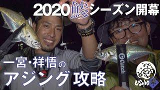 【USHIO】2020年アジングシーズン開幕 ワームはもちろんメタル系でもダブルヒット連発!!  / 村上祥悟 一宮安幸
