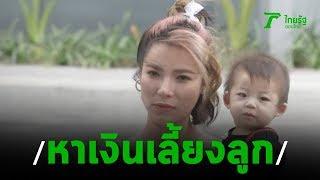 ต้นหอม อุ้มลูกชายออกงาน หาเงินใช้หนี้เก่า | 02-09-62 | บันเทิงไทยรัฐ
