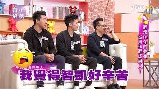 林育賢、李智凱、黃克強 翻滾15年的夢想 從男孩翻成男人!小燕有約 20171107 (完整版)