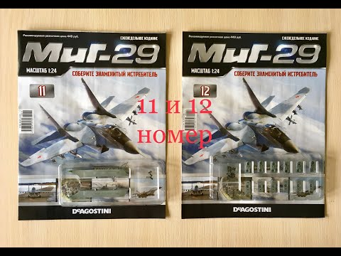 Сборка истребителя Миг-29, DeAGOSTINI, 11, 12 номер