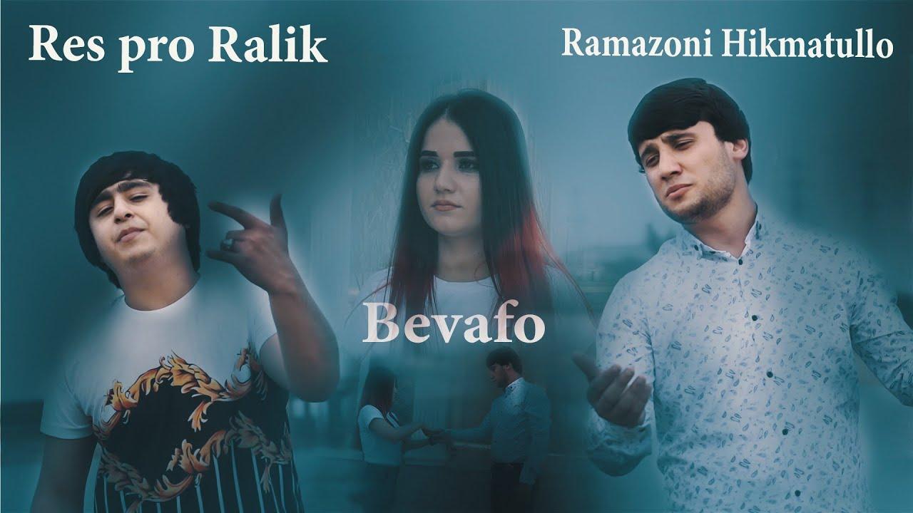 RaLiK ft. Рамазон — Ёрам рафт