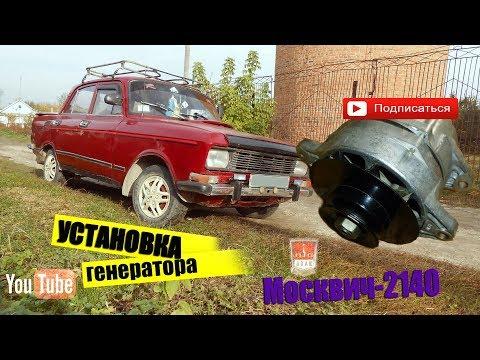 Установка генератора на Москвич 2140
