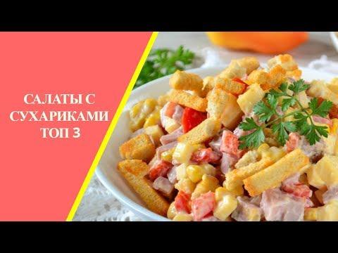 Салаты с сухариками (3 вкусных рецепта)