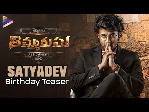 Thimmarusu Movie Satyadev Birthday Teaser
