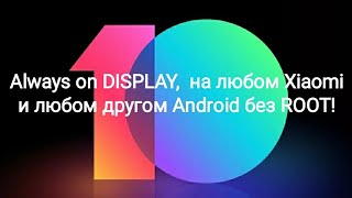 Always on DISPLAY, на любом Xiaomi и любом другом Android без ROOT!