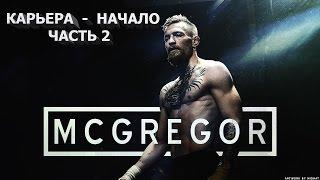 KONOR McGregor Карьера - начало. Как это было? Часть 2.