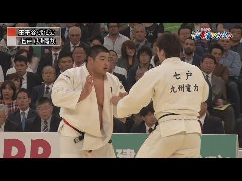 準決勝 王子谷 剛志vs七戸 龍