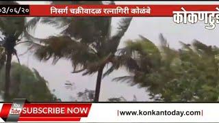 Nisarg cyclone Ratnagiri News ¦ निसर्ग चक्रीवादळ रत्नागिरी Update
