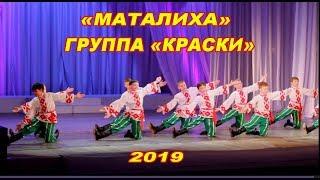 Маталиха. Ансамбль Сибирята, группа Краски 2019