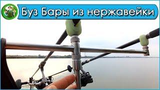 Рыболовные стойки из нержавейки от фирмы ерс