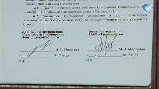 Правительство Новгородской области и компания «Транснефть» подписали соглашение о сотрудничестве
