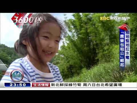 享受野趣大自然 全台灣露營正夯【3600秒】