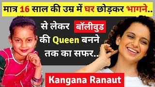 Kangana Ranaut Biography | Biography in Hindi | कंगना रनौत | Success Story | Panga