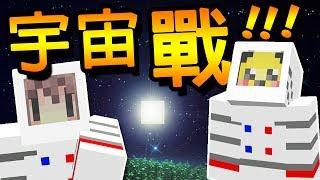 Minecraft 宇宙戰爭 !! | 一瞬間毀滅星系的破壞武器 !!
