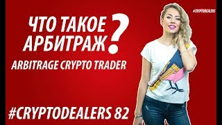 Обзор ICO.  Arbitrage Crypto Trader. Торговый терминал для торговли криптовалютой. Cryptodealers