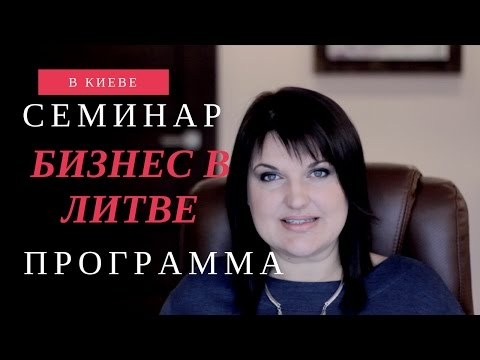 Бизнес в Литве. Нужна ли украинцам фирма в Литве? О чем будет семинар в Киеве.