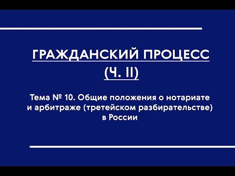 ГПП (Ч. II). (ОФО). Тема № 10. Общие положения о нотариате и арбитраже (третейском разб.) в России