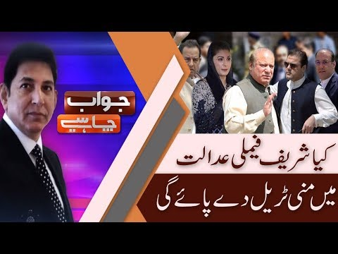 Will Sharif Family be able to provide money trail?