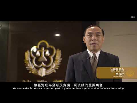 「企業誠信治理暨反貪腐、反洗錢」宣導長片
