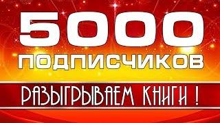 5000 ПОДПИСЧИКОВ + КОНКУРС (закрыт)