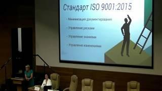 Управление качеством медицинской помощи и управление рисками в новой версии стандарта ISO 9001