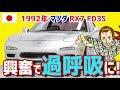 【海外の反応】「これは、完璧」革新的スポーツカー『マツダ RX7 FD3S』に興奮で過呼吸になる外国人