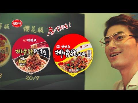 2019 【味味A排骨雞麵】#我的開香文 DNA篇