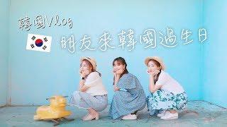 【驚喜】朋友來韓國過生日🎂帶著氫氣球🎈去正東津看日出!🌅 ft.小美, 小影, kathy  Ling Cheng