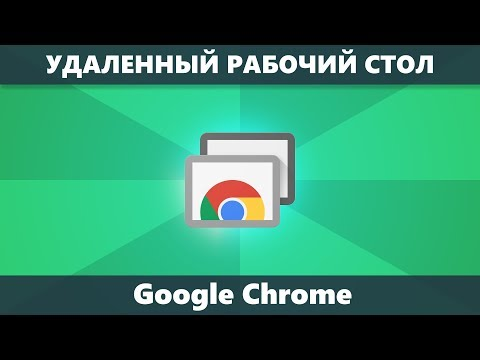 Удаленный рабочий стол Chrome — как скачать, установить и использовать