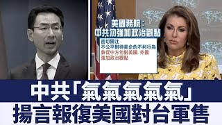 美國持續挺台 中共揚言報復 新唐人亞太電視 20190717