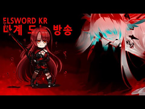 [Elsword KR] 기적의 도클뺑이 / Bloody Queen Raid,Henir,Daily