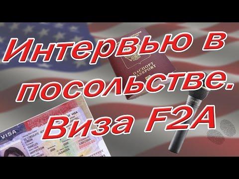 Собеседование в посольстве США - иммиграционная виза F2A