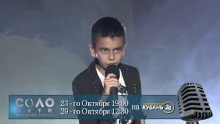 Телепроект «Соло-Дети»: Дневник 1/8 финала (анонс 23 октября)