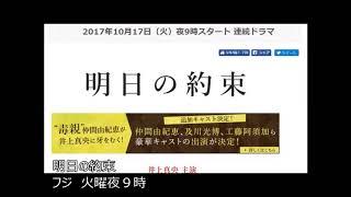 明日の約束2017年10月期ドラマ火曜