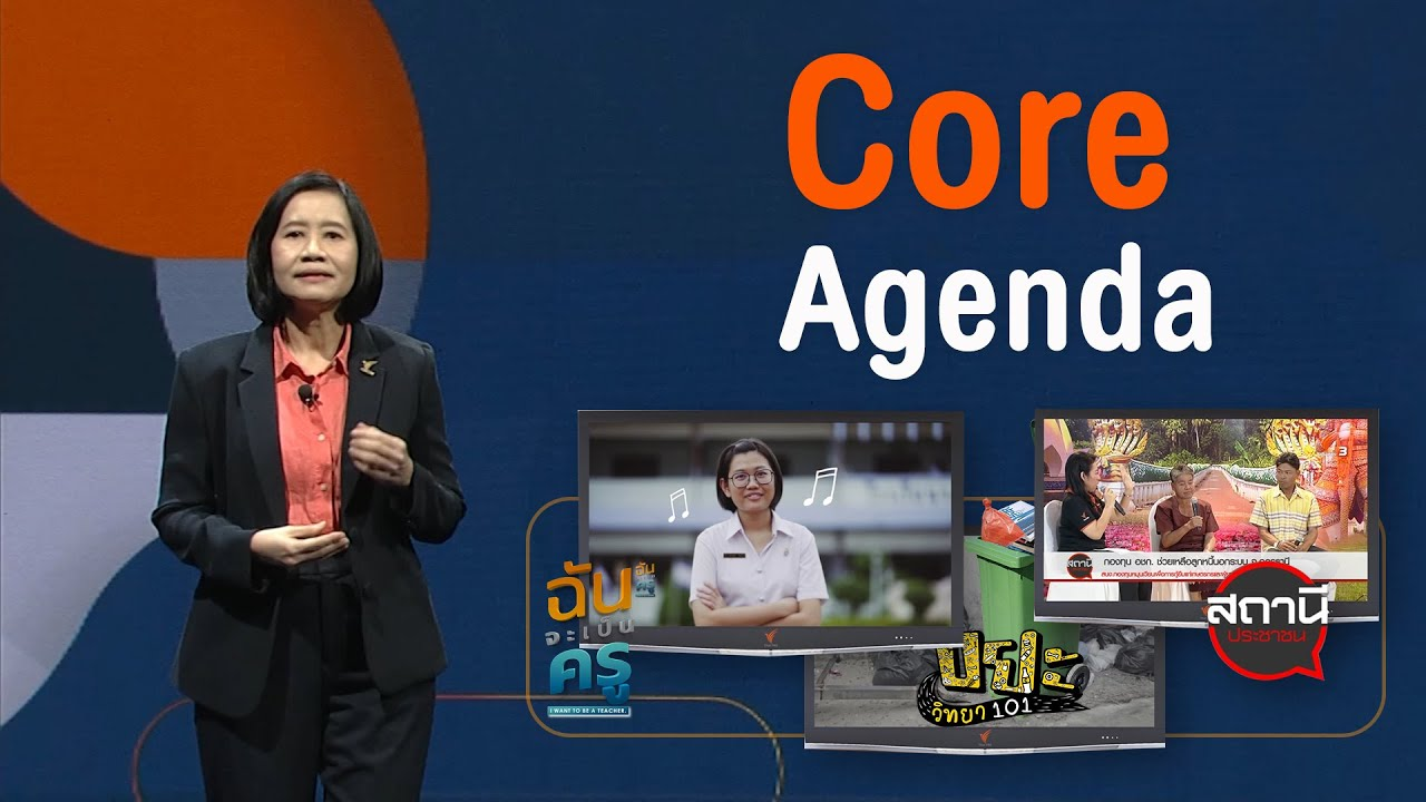Core Agenda เรียนรู้ผ่านประเด็นทางสังคม