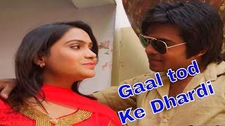 Gaal Tod Ke Dhardi #Exclusive_Haryanvi_Dj_Song_2016 #JaJi_King & #Ruchika_Jhangir #SMG Records